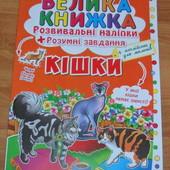 Велика книжка. Розвивальні наліпки+Розумнi завдання. Кішки+англійська для малюків