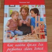 Для занятых мам и пап:Как найти время для развития своих детей(увлекательные развивающие игры)160стр