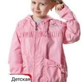 Куртки ветровки для девочек на Х/б подкладке в двух цветах, размеры 110,116 (4-6 лет)