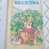 """книга раритет 1989г. по типу хрестоматии """"Веселка"""" черно-белые и цветные картинки,383стр"""