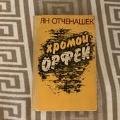 Книга «Хромой Офрей»