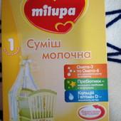 Смесь молочная Милупа 1 от 0 и до 6 мес., 700 гр.(2 пачки по 350гр.) Польша. Новая!