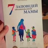 """Книга С. Гончарової """"7 заповідей організованої мами"""""""