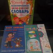 """3 книги """"английский для дошколят"""""""
