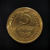 Монета 5 копеек 1943 года, СССР.