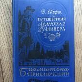 Шикарная книга 1955г.Гулливер