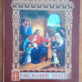 Православные праздники рассказы детям формат А4 32 стр