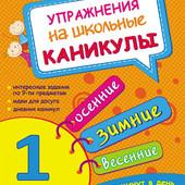 Упражнения на школьные каникулы. 1 класс (Осенние,зимние,весенние) 48 стр.