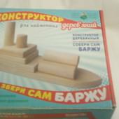 Конструктор деревянный доя самых маленьких