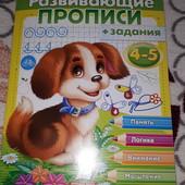 Новые развивающие прописи + задания. На выбор русский или украинский язык.