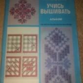 Учись вышивать!Украинская народная вышивка.