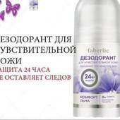 Дезодорант-антиперспирант для чувствительной кожи «Комфорт льна» faberlic / Без белых пятен/ УП-10%