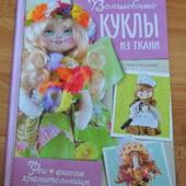 Волшебные куклы из ткани. Феи, ангелы, хранительницы счастья (пошаговая инструкция + выкройки)64 стр