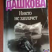 """книга детектив Полина Дашкова """" Никто не заплачет"""""""