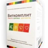 Виткомплит - Витамины