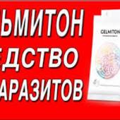 Гельмитон – лекарство от паразитов капсулы