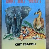 Що? Як? Коли? Світ тварин (велика ілюстрована книга).