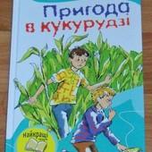 """В.Нестайко""""Пригода в кукурудзі"""" (кумедні та повчальні оповідання для дітей) 208 стор."""