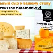 Домашняя сыроварня - экспресс комплекс для приготовления сыра