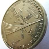 монета СССР, юбилейная, 1 рубль, 1977, 22 летние олимпийские игры, Москва 1980 - монумент
