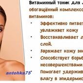 Витаминный тоник для лица, обогащённый комплексом витаминов