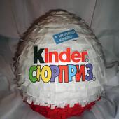 Новинка!!! Большой киндер-сюрприз для сладостей 35 см