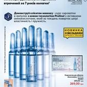 Сыворотка для лица «Инновация» с технологией Protinol ,7 ампул