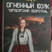 Книга Огненный волк. Чуроборский оборотень.