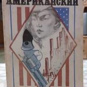 Американский детектив (сборник)