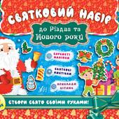 Святковий набір — Святковий набір до Різдва та Нового року (Санта Клаус)