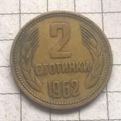 Монета Болгарии 2 стотинки 1962
