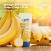 Тонизирующий крем для рук и ногтей с ароматом банана. Собирайте лоты!