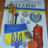 Державні символи України 32 стор.