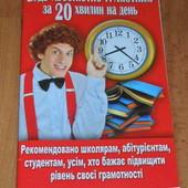 Будь абсолютно грамотним за 20 хвилин на день (64 стор)