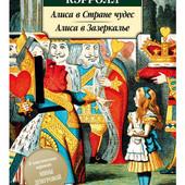 """Л.Кэрролл """"Алиса в Стране чудес. Алиса в Зазеркалье"""" (2 книги в 1) 416 стр."""