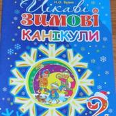 Цікаві зимові канікули : 2 клас + кольорова вкладка з новорічно-різдвяними саморобками