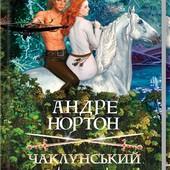 """Андре Нортон """"Чаклунський світ"""" Книга 1 256 стор."""