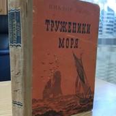 """Виктор Гюго """"Труженики моря""""издание 1956 года, 468 стр."""