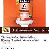 Vitamin C Kirkland із сша