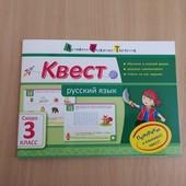 Квест. Русский язык 3 класс