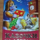 Казочки на добраніч (Збірка українських народних казок) 64 стор.
