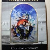 "Роджер Желязны ""Имя мне- Легион""  фантастика"
