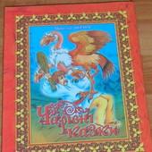 Чарівні казки (Велика, подарункова збірка казок) 300 стор.