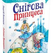 Снежная принцесса укр.яз.