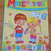 Завтра в школу. Математика (пособие для детей старшего дошкольного возраста) 64 стр.