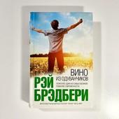 """Книга Рея Брэдбери """"Вино из одуванчиков"""""""