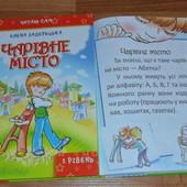 Читаю сам:Чарівне місто(Добрі повчальні казки з великими літерами+завдання та ілюстрації-розмальовки