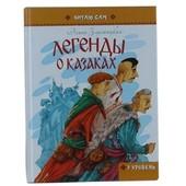 Легенды о казаках ( 64 стр)