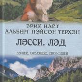 """Верные, отважные, свободные: """"Лэсси. Лэд"""" 352 стр."""