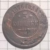 Монета царская 3 копейки 1876
